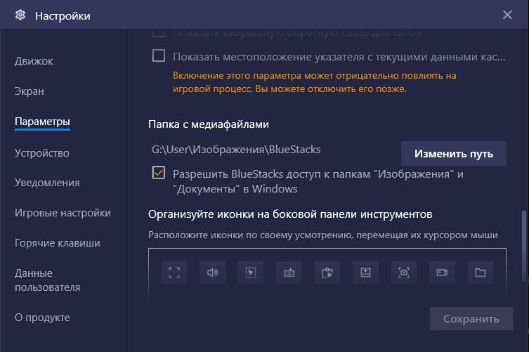 Скриншот Bluestacks