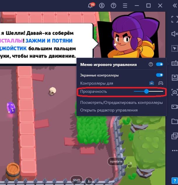 Убрать кнопки с экрана Bluestacks