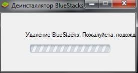 Полное удаление Bluestacks