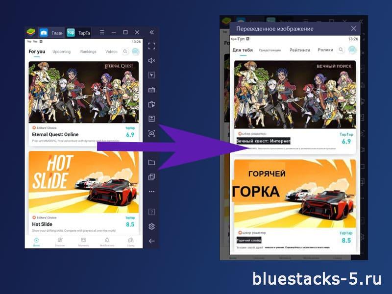 Переводчик Bluestacks