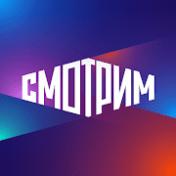 СМОТРИМ
