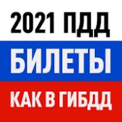 Дром ПДД 2021